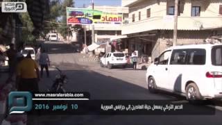 مصر العربية   الدعم التركي يسهل حياة العائدين إلى جرابلس السورية
