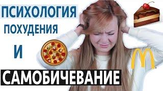 Психология похудения и самобичевание