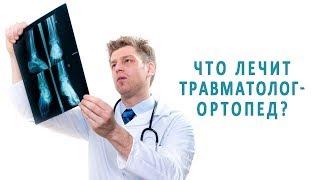 Какие болезни лечит травматолог-ортопед?(, 2018-02-11T07:00:03.000Z)