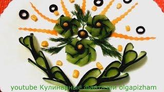Очень милые цветочки из огурца - Украшения из овощей & Карвинг огурца - Как красиво оформить стол
