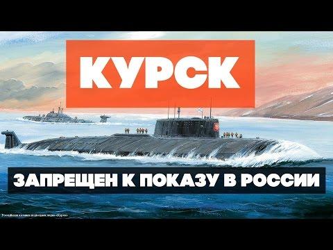 Вся правда о гибели Курска