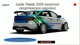 АВТОНОВОСТИ: Lada Vesta CNG СПОРТ версия. БИтопливная VESTA Универсал. Кроссовер Lynk&Co 01.