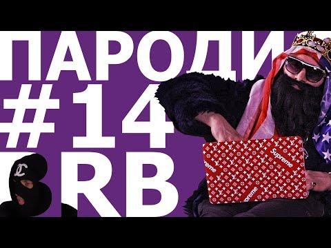BIG RUSSIAN BOSS. ПАРОДИЯ #14