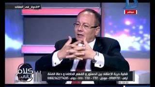 كلام تانى  النائب عماد جاد: يحمل الرئيس