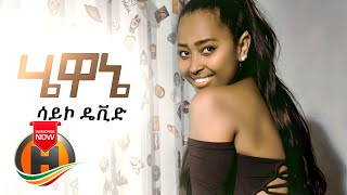 Syco David - Hewane | ሀዋኔ - New Ethiopian Music 2020 (Official Video)