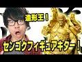 センゴクフィギュア来たー!造形王!ONE PIECE の動画、YouTube動画。