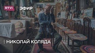 Николай Коляда: «Когда храм строится вот так — это что-то ненормальное»