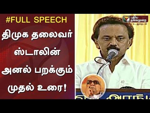 MK Stalin delivers his 1st speech as DMK President | #DMK #MKStalin #DMKPresidentStalin #Karunanidhi