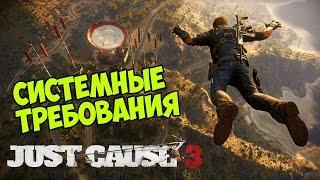 Just Cause 3 - Системные требования Пойдет ли вам игра