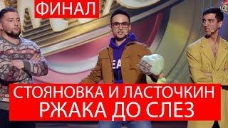 Такого никто не ОЖИДАЛ - Загорецька и Стояновка отжигают в Финале Лиги Смеха ДО СЛЕЗ!