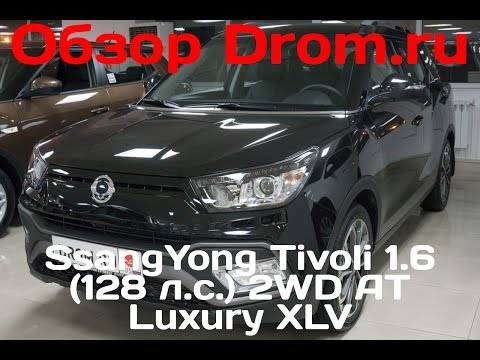 SsangYong Tivoli 2017 1.6 (128 л.с.) 2WD AT Luxury XLV - видеообзор