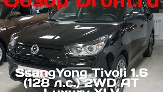 Ssangyong Tivoli 2017 1.6 (128 Л.С.) 2wd At Luxury Xlv - Видеообзор