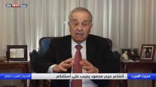 الشاعر حيدر محمود يجيب على أسئلة جمهور حديث العرب