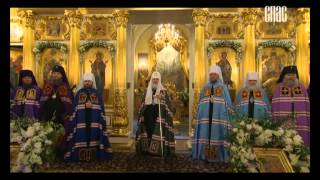 Слово Патриарха в Покровском ставропигиальном монастыре(8 марта 2015 года, в Неделю 2-ю Великого поста, день памяти святителя Григория Паламы и праздник обретения моще..., 2015-03-09T21:26:17.000Z)