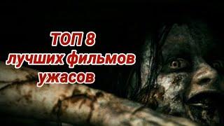 ТОП-8 ЛУЧШИХ ФИЛЬМОВ УЖАСОВ