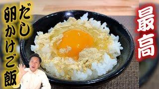 【TKG】これが川島流 ダシTKG☆最高の卵かけご飯☆