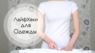 ЛайфХаки для Одежды || Как сложить футболку за 3 секунды?