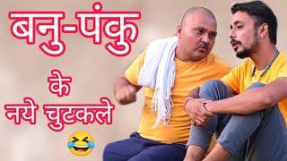 banwari lal brand-new jocks ||  banu panku funny ||  household funny season ||  bbbbindascomedy ||  Bunu brought Binani  | NewsBurrow thumbnail