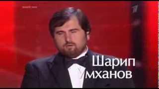 Шарип Умханов - Голос  России 2(6 09 2013)