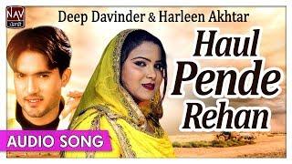 Haul Pende Rehan | Deep Davinder & Harleen Akhtar | Superhit Punjabi Songs | Priya Audio