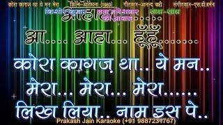 Kora Kagaz Tha Ye Man Mera (+Female Voice) Demo Karaoke Stanza-3 हिंदी Lyrics By Prakash Jain