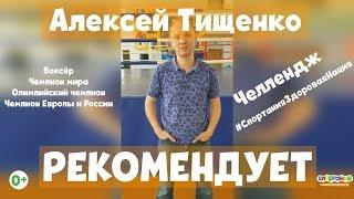 Алексей Тищенко - боксёр, олимпийский чемпион, чемпион мира рекомендует мультфильм Спортания