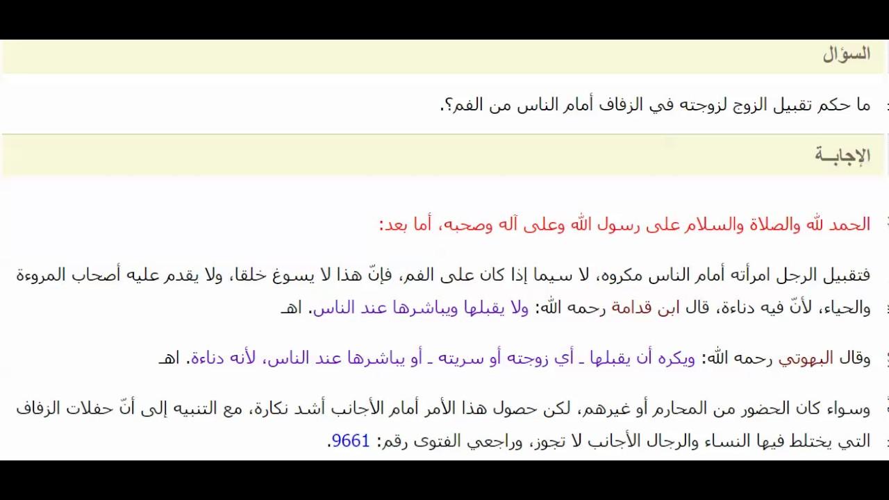 السيستاني وحكم اتيان المرأة 10