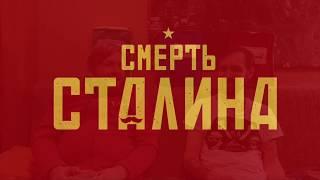 Смерть Сталина запретили в России - большой повод для срача или отличная сатира?  кино обзор о  СССР