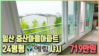 24평 일산 중산마을아파트 예림샤시 719만원