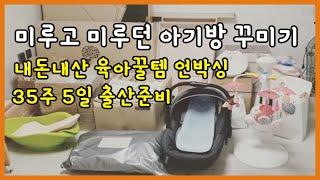 (35주5일) 내돈내산 육아꿀템 언박싱,미루던 아기방꾸…