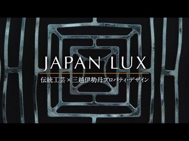 【三越伊勢丹プロパティ・デザイン】JAPAN LUX (ジャパンラグジュアリー)