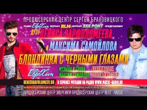 Денис Варфоломеев и Максим Самойлов - Блондинка с чёрными глазами. ПРЕМЬЕРА КЛИПА!