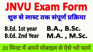 JNVU Online Exam form अपने Mobile, computer से ऐसे भरें। Jnvu exam form Filling process