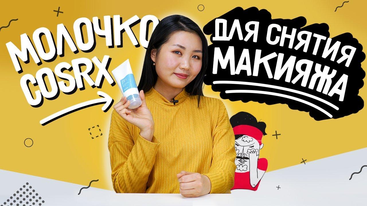 Гель-молочко для умывания Cosrx Low Ph First Cleansing Milk Gel