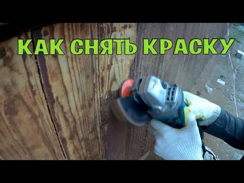 Как очистить доски от старой краски видео