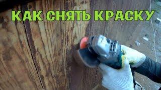 Как быстро снять (удалить) старую краску с деревянного дома? Конкурс от Saint-Gobain Challenge