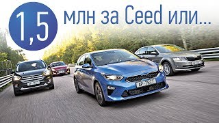 Какой седан выбрать за полтора миллиона рублей?