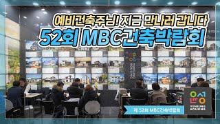 윤성하우징] 제 52회 MBC건축박람회 현장스케치