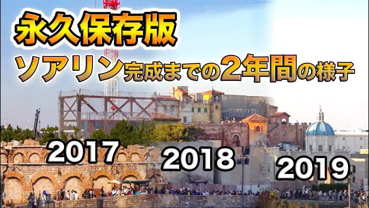 【永久保存版】ソアリン 建設開始から完成まで2年間の様子 / 東京ディズニーシー