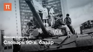 Словарь 90-х: Базар — Максим Кронгауз