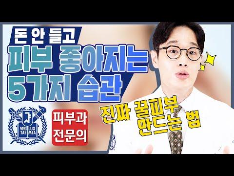 서울대 피부과전문의가 말하는 피부좋아지는법   홈케어만으로 물광피부 완성!