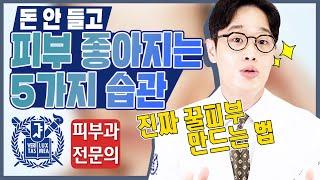 서울대 피부과전문의가 말하는 피부좋아지는법 | 홈케어만…