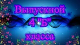 """Выпускной 4 """"Б"""" класса = (5 класс)"""