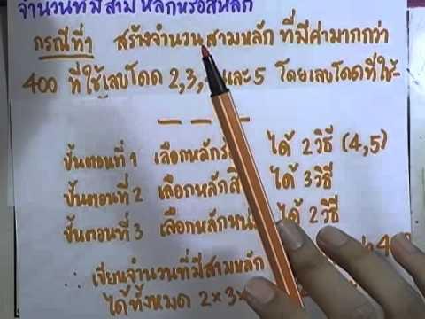 เลขกระทรวง พื้นฐาน ม.4-6 เล่ม2 : แบบฝึกหัด3.1 ข้อ14