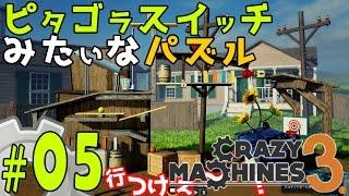 【ゆっくり実況】バスケットボールをゴールまで運べ!ピタゴラスイッチみたいな物理演算パズルゲーム クレイジーマシン3/Crazy Machines 3 #05