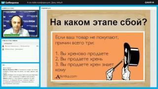 Омельянчук Максим. Эффективный набор риэлторов.