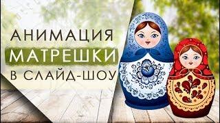 видео Главная - Слайд-шоу