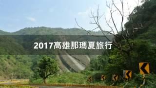 2017高雄那瑪夏機車旅行紀錄