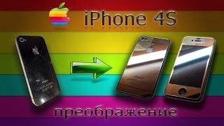 Из грязи в князи (IPhone 4S, преображение).