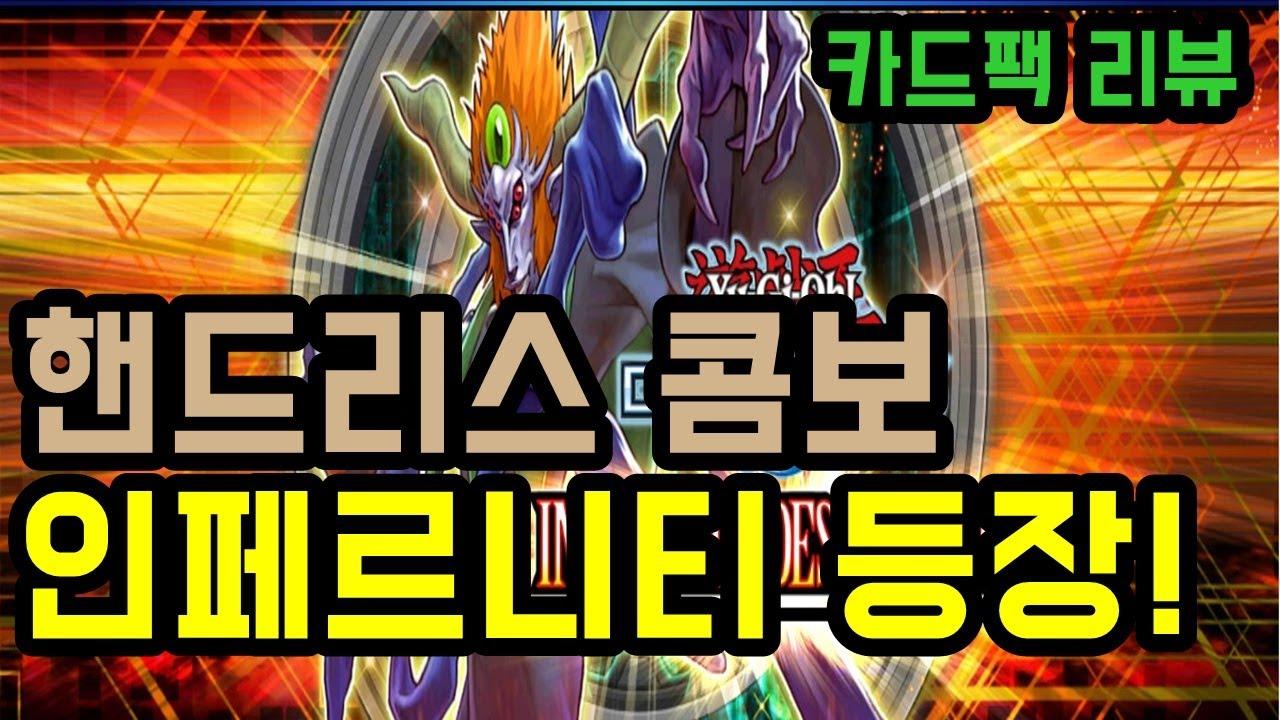 인페르니티 드디어 등장! INFERNITY DESTRUCTION 부스터팩 리뷰! 유희왕 듀얼링크스 遊戯王 デュエルリンクス Yu-Gi-Oh! Duel Links